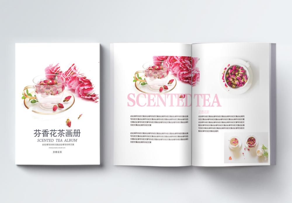 花茶产品画册整套图片