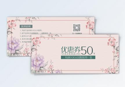 粉色花卉优惠卷图片