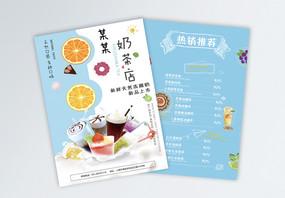 奶茶店宣传单设计图片