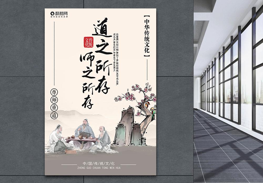 中国风尊师重道海报图片