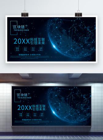 区块链科技宣传展板