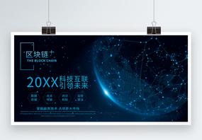区块链科技宣传展板图片