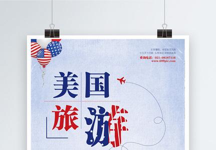 美国旅游海报图片
