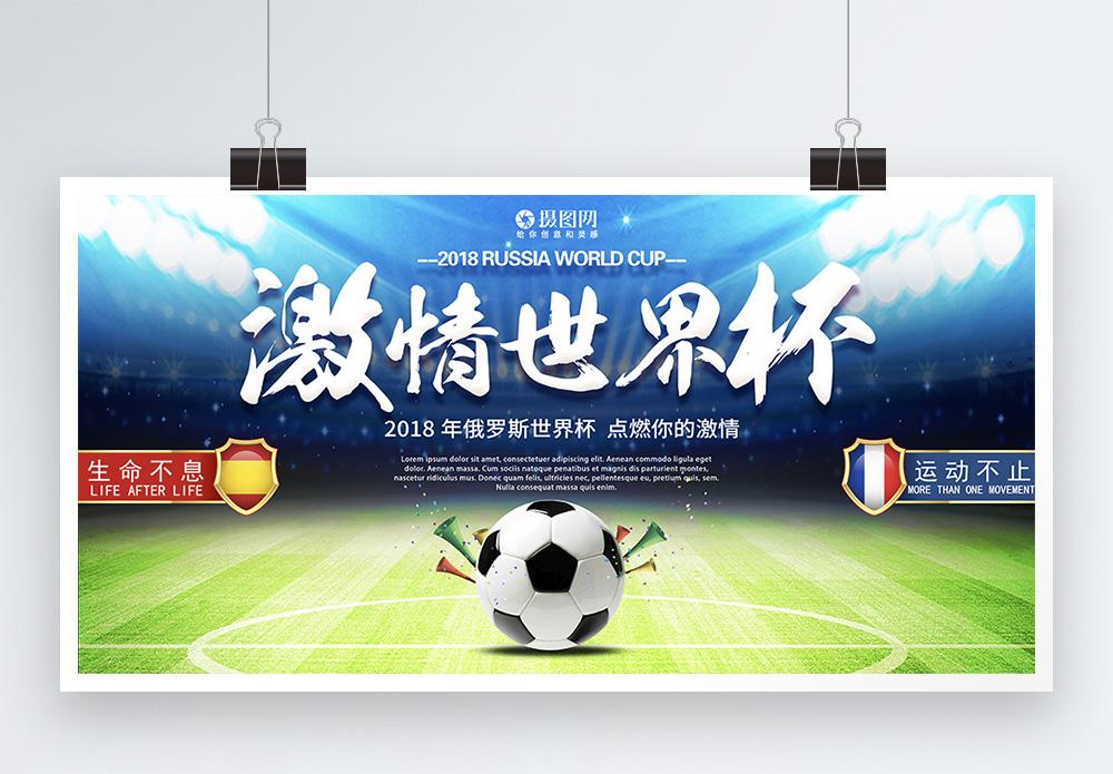 激情世界杯展板图片