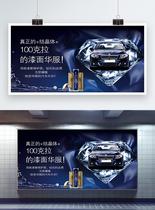 汽车广告展板图片