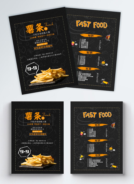 美味薯条快餐传单图片