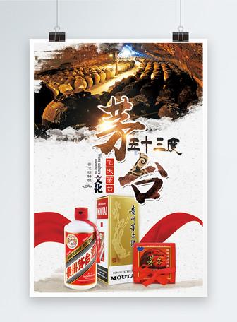 茅台白酒海报