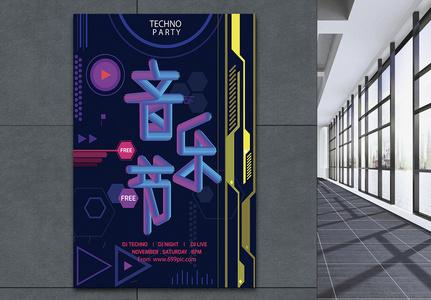 炫彩时尚音乐节海报图片