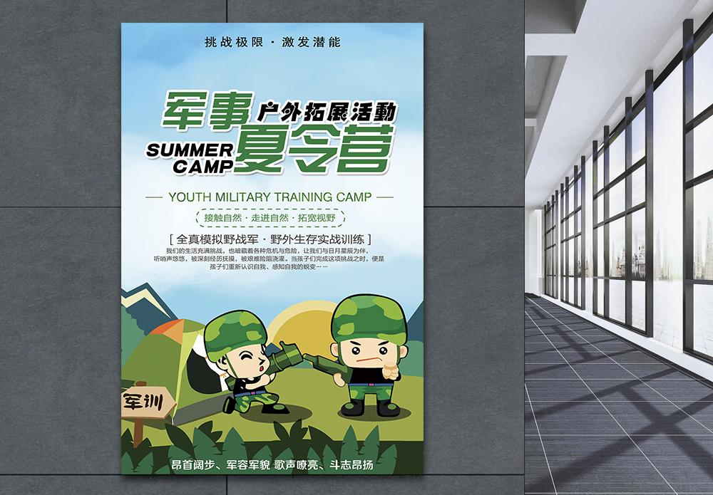 军事夏令营海报图片