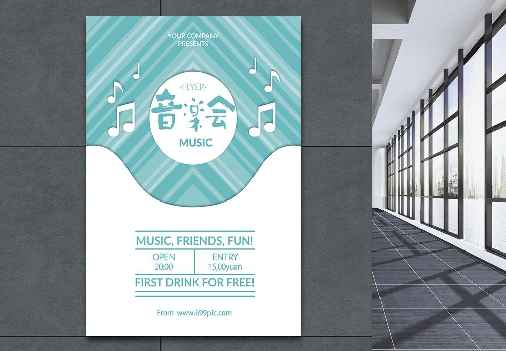 极简现代音乐会海报图片
