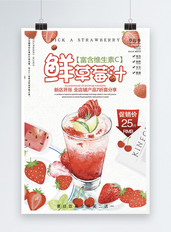 草莓汁促销海报
