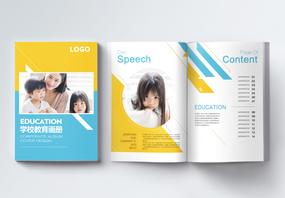 学校教育画册整套图片