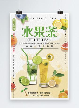 夏季水果茶饮品海报