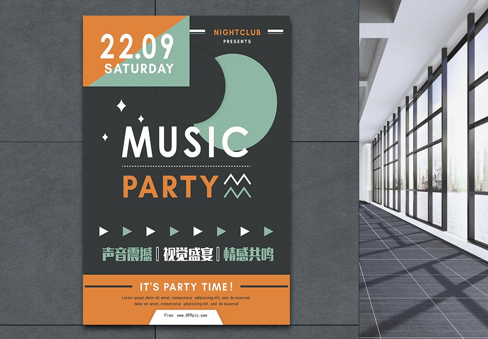 炫彩时尚音乐节宣传海报图片
