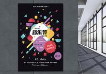 酷炫时尚音乐节海报图片