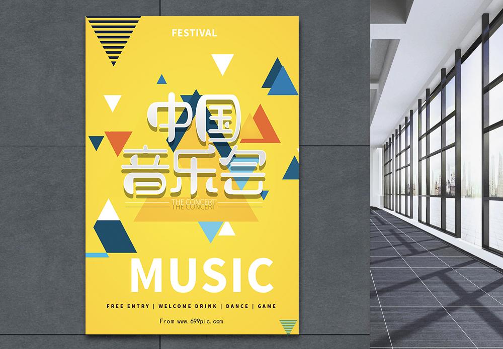 中国音乐节宣传海报图片