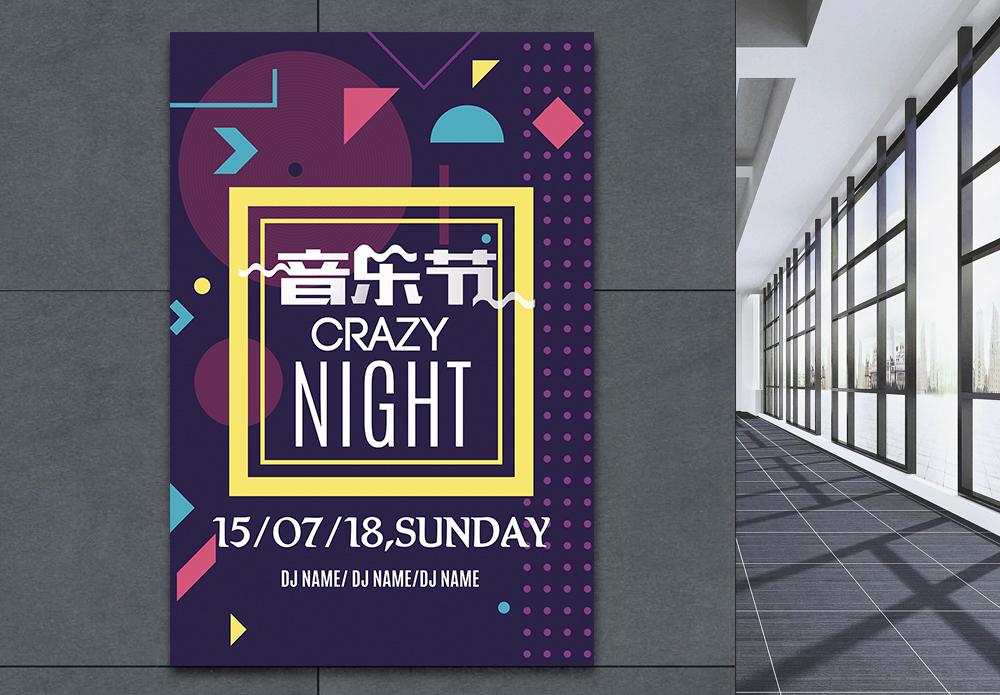 时尚潮流音乐节宣传海报图片