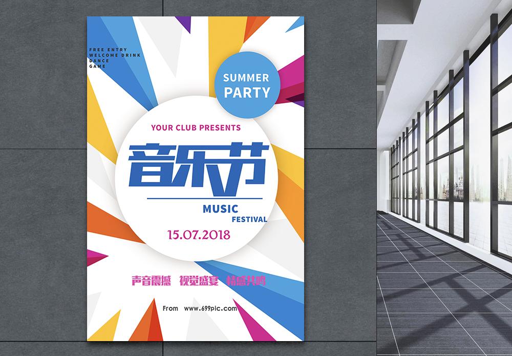 简约时尚音乐节海报图片