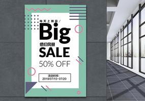 SALE低价促销海报图片
