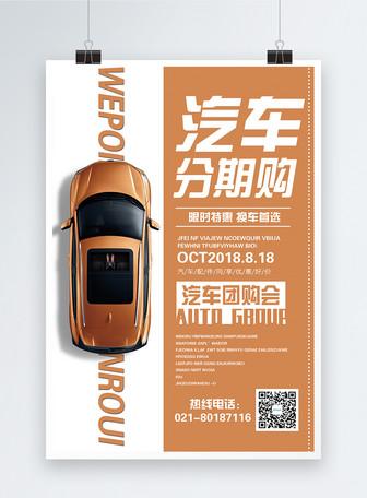 汽车分期购海报设计
