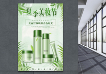 夏季美妆节护肤品海报图片