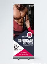 健身俱乐部x展架图片