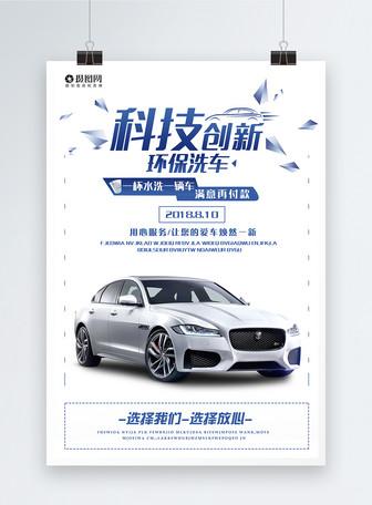 环保汽车海报