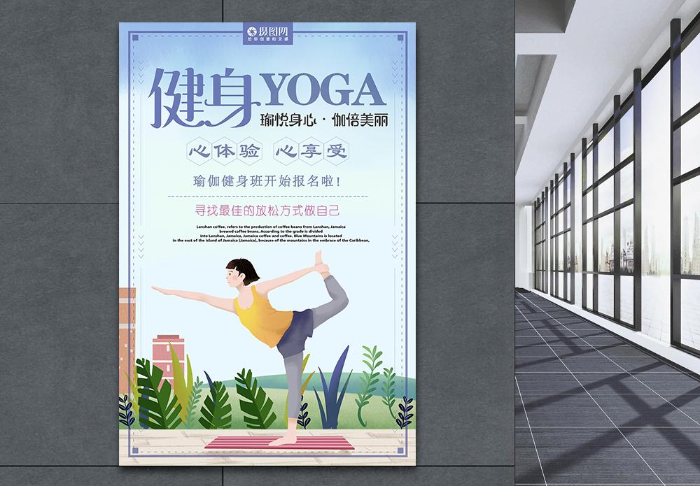 瑜伽健身海报设计图片