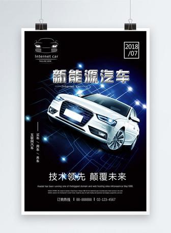 科技低碳环保新能源汽车海报