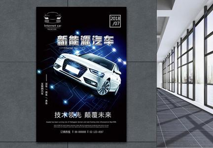 科技低碳环保新能源汽车海报图片