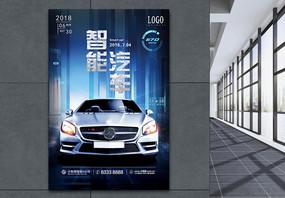 科技感智能汽车广告海报图片