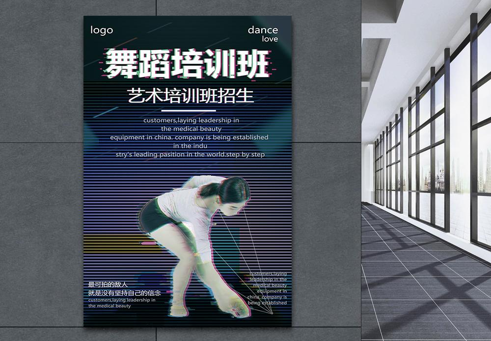 故障风舞蹈培训海报图片