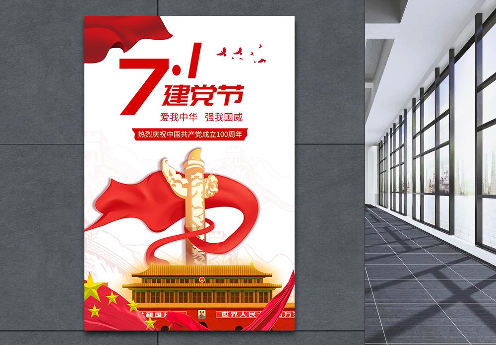 建党97周年海报图片