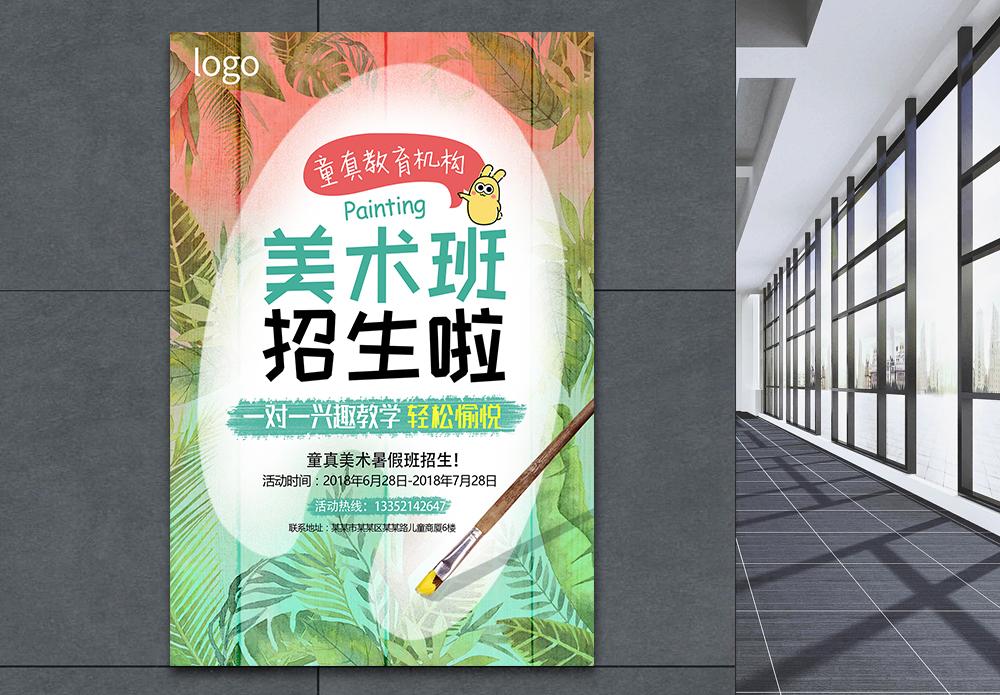 暑期美术班招生海报图片