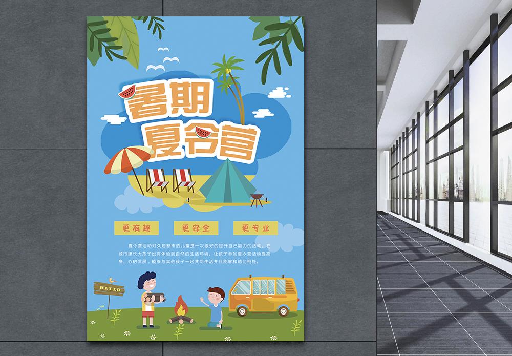 暑期夏令营海报图片