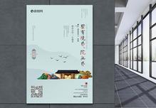 唯美中式地产海报图片