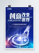 创意改变世界科技海报图片