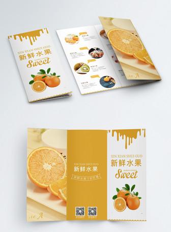 新鲜水果餐饮三折页
