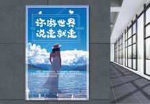 环游世界旅行海报图片