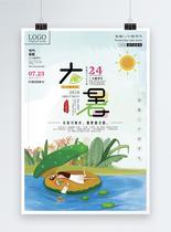 大暑24节气海报400228514图片
