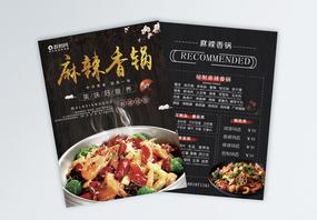 麻辣香锅餐饮宣传单图片