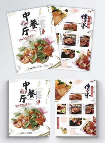 中式美食餐饮宣传单