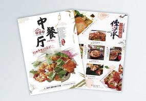 中式美食餐饮宣传单图片