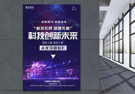 科技创新未来科技海报图片