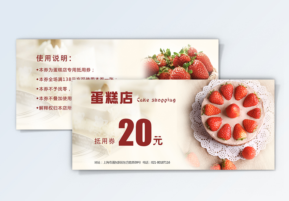 简洁风格蛋糕甜品优惠券图片