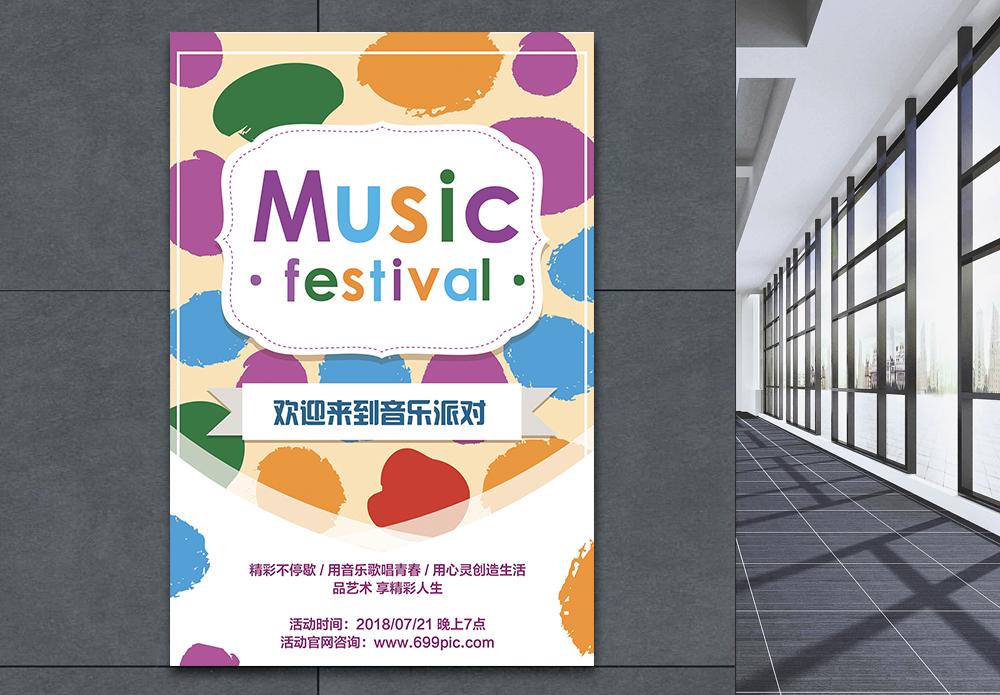 时尚音乐节宣传海报图片