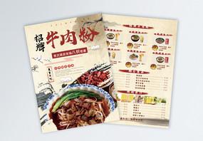 牛肉粉餐饮宣传单图片