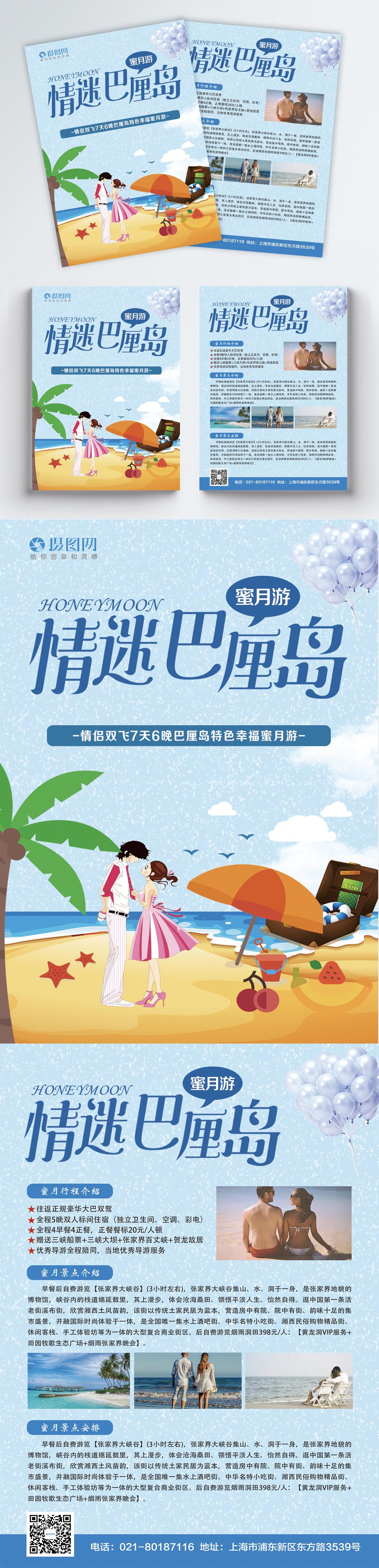 标签: 传单设计出境游国外游宣传单巴厘岛旅游旅行旅行团旅行套餐旅行