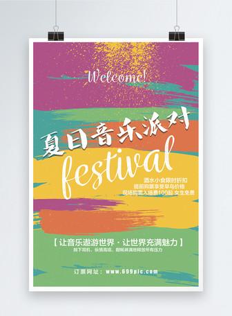 夏日音乐派对宣传海报