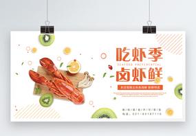 卤虾美食展板图片